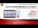 Learn How to Speak Mandarin Chinese in 10 Hours Part 3 Date and Time 日期和时间 Version 2016 Full Edeo