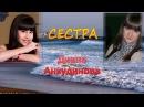 Диана Анкудинова (Diana Ankudinova) - Моя сестра (cover).