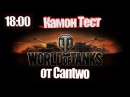 Стрим [18:00] - Камон Тест | от Cantwo [World of Tanks]