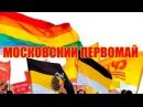 1 мая гей парад и шествие националистов
