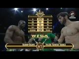 WFCA 35  Валмир Лазаро  (Бразилия) - Хусейн Халиев (Россия) Valmir Lazaro