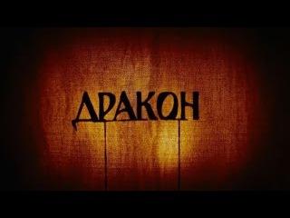 Он – дракон (2015)   Трейлер   blu-ray-shop.kiev.ua