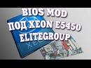 ELITEGROUP G31T-M7 rev1.0 МОДифицированная Прошивка BIOS