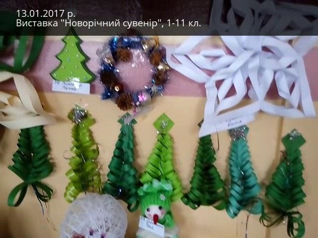 Виставка Новорічний сувенір, 1-11 кл.