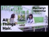Институт красоты: секреты ухода за волосами от Sasha Korshun - All Things Hair