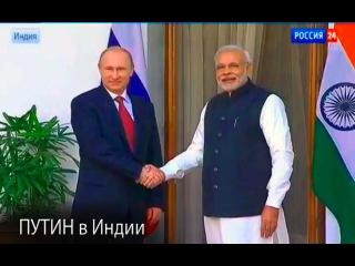 Путин в Индии прошли переговоры о сотрудничестве России и Индии Путин договорился о...