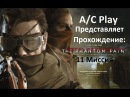 METAL GEAR SOLID V: THE PHANTOM PAIN Гайд: 11 Миссия на ранг S