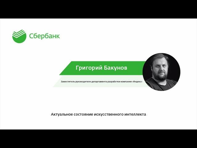 SBERDAYS 4 Актуальное состояние искусственного интеллекта Григорий Бакунов