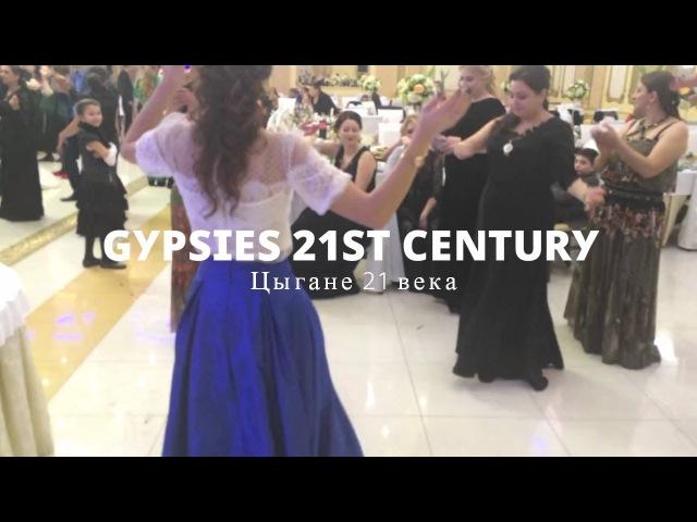 Цыганская свадьба Грофо Вульченко сарэ патря танцы