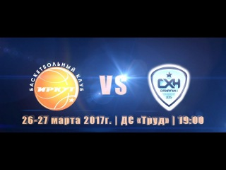 Приглашение на игры БК «Иркут» VS БК «Сахалин» 26-27.03.2017