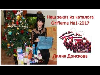 Наш заказ из каталога 01-2017 Oriflame (Лилия Донскова)