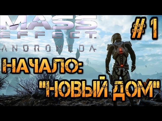 Mass effect: Andromeda. Прохождение на русском 1 Новый дом в галактике Андромеда.