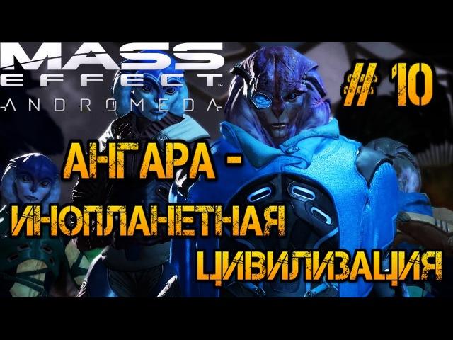 Mass effect: Andromeda. Прохождение на русском 10 Ангара - цивилизация с галактики Андромед...