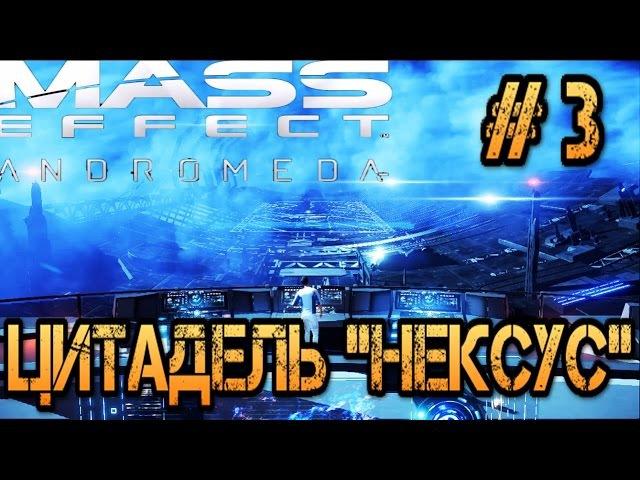Mass effect: Andromeda. Прохождение на русском 3 НЕКСУС- ЦИТАДЕЛЬ в галактике Андромеда