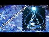 С НОВЫМ ГОДОМ! Поздравление с Новым годом 2017. Футаж для создания видео. Christmas_V2_Blue.