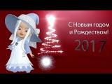 № 62. С НОВЫМ ГОДОМ и Рождеством! Футажи для создания видео. Поздравление с Новым 2017 годом.