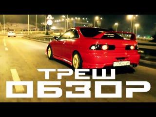 Teaser 2 | Треш-обзор Acura Integra DC4 B20 VTEC