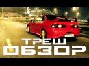 Teaser 2 Треш-обзор Acura Integra DC4 B20 VTEC