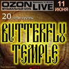 BUTTERFLY TEMPLE & ПУТЬ СОЛНЦА ▲11.06▲ OZON LIVE
