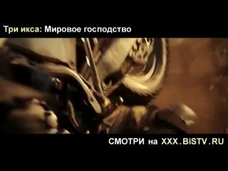 Три ххх новый уровень,I фильм три ххх,3 икса мировое господство дата выхода,Три икса мировое господство премьера,Xxx три икса см