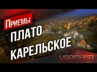 World of Tanks - Гайд по карте Карелия от Вспышки 2
