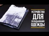 Устройство для складывания одежды [Якорь | Мужской канал]
