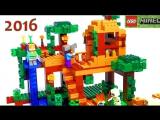 LEGO Minecraft 2016 Обзор Домик на дереве в джунглях ЛЕГО Майнкрафт 21125. LEGO Обзоры Warlord