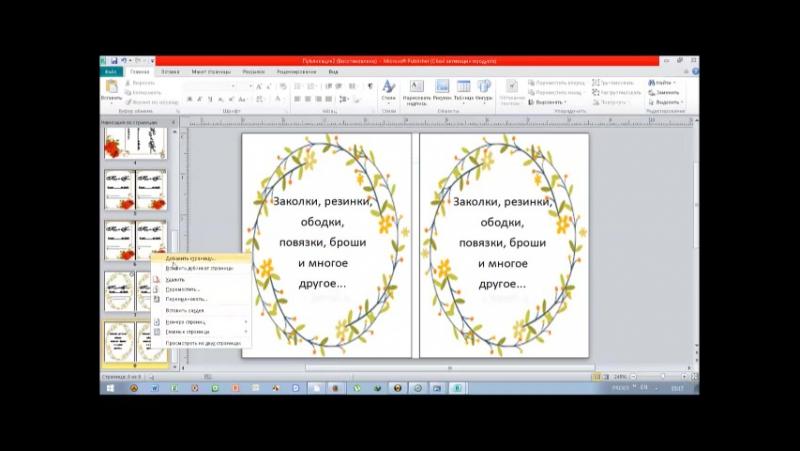 Анна Морозова МК изготовление бирок в программе Microsoft Publisher