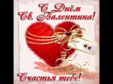С Днём Святого Валентина!!!!