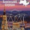 Харківський осередок Ліги студентів АПУ
