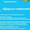ДОРОГА СИМВОЛ ЖИЗНИ Свердловская область