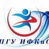 Институт Физической Культуры и Спорт | ПГУ Пенза