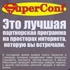 Партнерская программа Superconf. Инфобизнес.