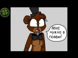 Five Nights at Freddys_ ПЛОХОЙ ДЕНЬ ч.3 (сатанинский обряд) _ ФНАФ Микро комикс (1)