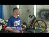 Дрифт на велосипеде_ новый вид спорта во Владивостоке