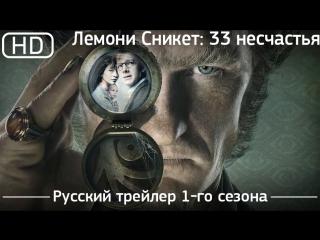 Лемони Сникет: 33 несчастья (2017). Русский трейлер первого сезона [1080p]