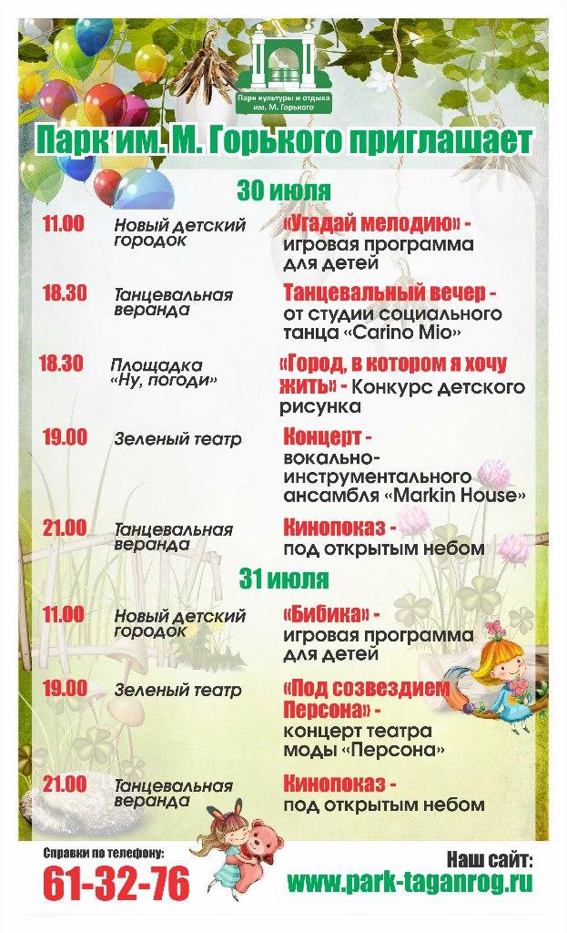 Анонс мероприятий в городском парке имени Горького в Таганроге с 30 по 31 июля