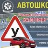 """Автошкола """"АДПО"""""""