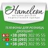 Интернет магазин детской одежды HAMELEON