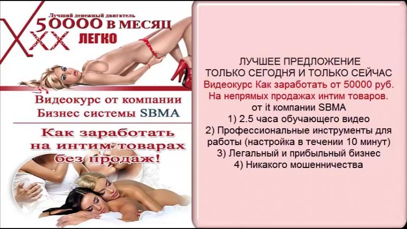 50000 руб. на интим товарах в месяц.