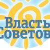 """Газета """"Власть Советов"""""""