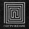 """Квесты и экшн-игры """"Погружение""""   Москва"""