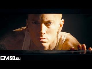 Eminem ft. Rihanna - The Monster (eminem50cent.ru)