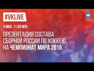 #VKLive: Презентация состава сборной России по хоккею на Чемпионат мира-2016