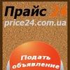 Прайс 24 - Доска бесплатных объявлений в Украине