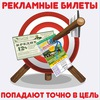 Реклама на автобусных билетах в Самаре