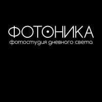 Логотип Фотостудия ФОТОНИКА