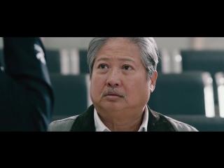 Старый телохранитель (2015) Само Хунг