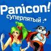 Открытие фестиваля Panicon! 2016