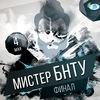МИСТЕР БНТУ ' 17